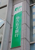 Japan Post Bank Stock Photos