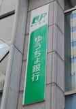 Japan Post Bank Stock Photos