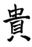 Japan sign tattoo chinese. Honorable (ki tattoi) calligraphy in kanji language Stock Photos