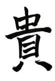 Japan sign tattoo chinese. Honorable (ki tattoi) calligraphy in kanji language Royalty Free Illustration
