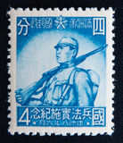 Japan stamp shows soldier with rifle. Circa 1966 Royalty Free Stock Images