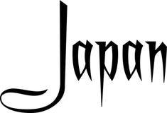 Japan text Sign Stock Photos