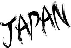 Japan text Sign Stock Image