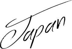 Japan text Sign Stock Photo