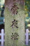 Japan Tombstone Royalty Free Stock Photography