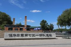 Japanese Aggressor Troops 731 Armed Forces Ruin in China. ,Brick, concrete, building,blue sky Royalty Free Stock Photos