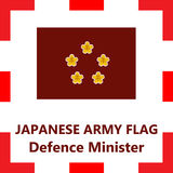 Japanese army flag - Defence minister Stock Images