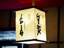 Japanese Asian Restaurant Stock Image