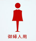 Japanese bathroom sign for women Stock Images