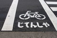 Japanese bicycle sign on the road Royalty Free Stock Photos