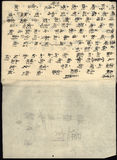 Japanese Book Paper with Text. Meiji Period Japanese Book paper textures Royalty Free Stock Images