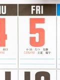 Japanese Boys Day. On calendar, 2017 Royalty Free Stock Image