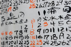 Japanese Calendar. Some hand written numbers and Kanji on a Japanese Calendar Stock Photography