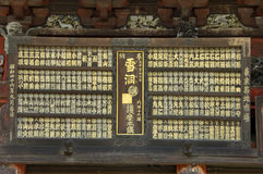 Japanese calligraphy. Old wood panel with japanese writings in gold. Inscriptions on a Buddhist Temple. Narita San , Japan Stock Photos