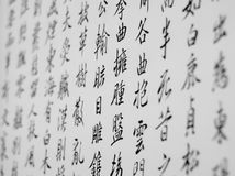 Japanese Calligraphy. Shallow depth of field shot of japanese characters Stock Photos