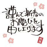 Japanese calligraphy, brush stroke, New Year greeting vector illustration
