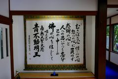 Japanese calligraphy in Kyoto temple. Kyoto temple inscription Royalty Free Stock Photos