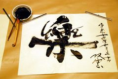 Japanese calligraphy. A piece of Japanese calligraphy (shodo) drawn with a wide brush and black ink Royalty Free Stock Image