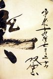 Japanese calligraphy royalty free stock image