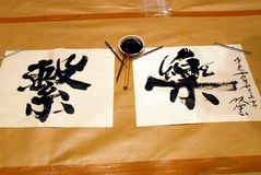 Japanese calligraphy. Two pieces of Japanese calligraphy (shodo) drawn with a wide brush and black ink Stock Image