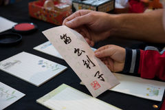 Japanese-character. A father shows his son a Japanese character Royalty Free Stock Photos