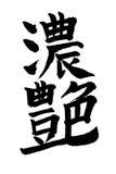Japanese character Stock Photos