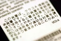 Japanese Characters With Blur. Some Japanese writing shot with a shallow depth of field Royalty Free Stock Image