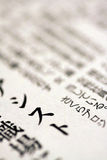 Japanese characters in close-up Stock Images
