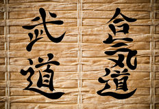 Japanese characters. ΠRoyalty Free Stock Image