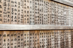 Japanese characters on wooden wall Stock Image