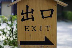 Japanese Chinese exit sign royalty free stock image