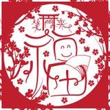 Japanese Chinese happy Fu card Stock Images