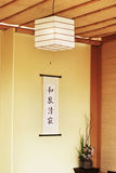 Japanese Decoration. Indoor shot of a traditional Japanese home, with a paper lamp and calligraphy artwork hanging on the wall Royalty Free Stock Images