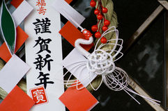 Japanese decoration - New Year's Eve. Japanese decoration hanging on a door in Kanagawa region - New Year's Eve Stock Image