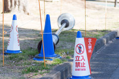 Japanese do not enter sign in front of collapsed street light Royalty Free Stock Photo