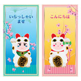 Japanese doll wear Maneki Neko door set. This illustration is drawing Japanese doll wear Maneki Neko set, isolated sticker at door in white color background stock photos
