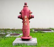 Japanese Fire Hydrant Near Building Royalty Free Stock Photography