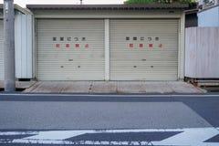 Garage japanese no parking in door stock photo
