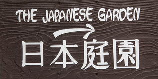 The Japanese Garden Sign Stock Images