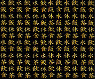 Japanese golden hieroglyphics. Texture of Japanese golden hieroglyphics Stock Photos