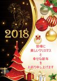 Greeting card for Christmas and New Year, with text in Japanese Stock Image