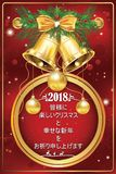 Greeting card for Christmas and New Year, with text in Japanese Royalty Free Stock Images