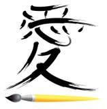Japanese hieroglyph Stock Images