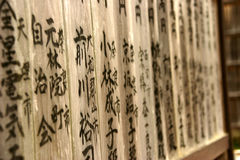 Japanese kanji. Close-up of some japanese characters - kanji Stock Photography