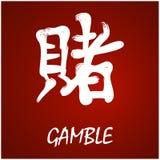 Japanese Kanji Stock Images
