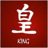 Japanese Kanji. Brush Hand drawing Japanese kanji with deep meanings Royalty Free Stock Images