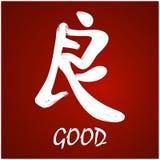 Japanese Kanji. Brush Hand drawing Japanese kanji with deep meanings Stock Photo