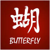 Japanese Kanji - Butterfly. Brush Hand drawing Japanese kanji with deep meanings Stock Image