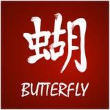 Japanese Kanji - Butterfly Stock Image