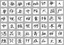 Japanese Kanji Characters. (vector illustration Royalty Free Stock Photography